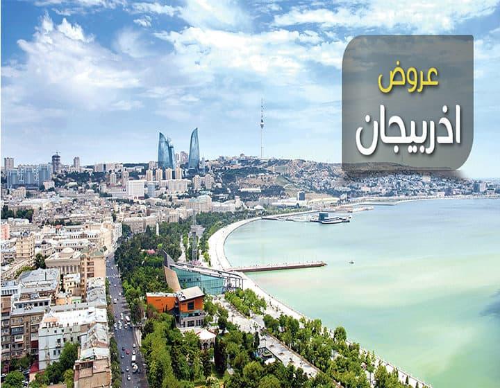 عروض سفر أذربيجان