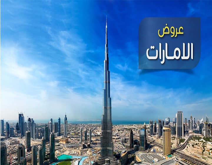 عروض الإمارات