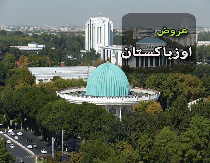 عروض اوزباكستان