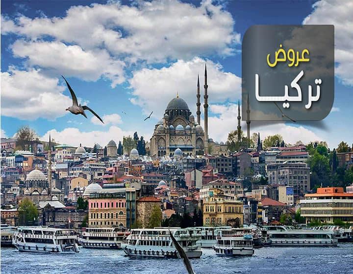 عروض تركيا