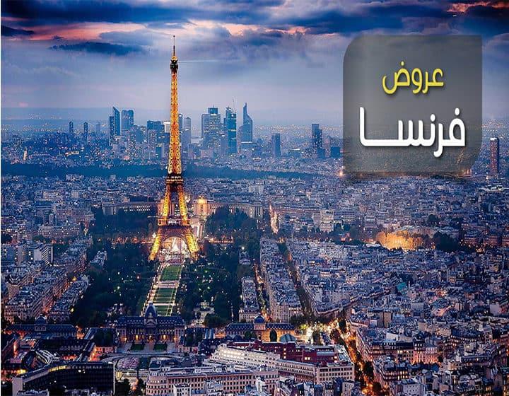 عروض فرنسا