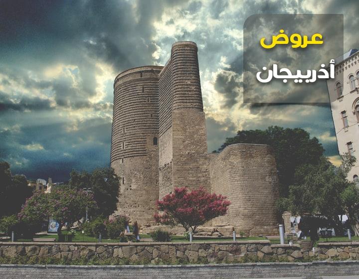 برامج سياحية في أذربيجان