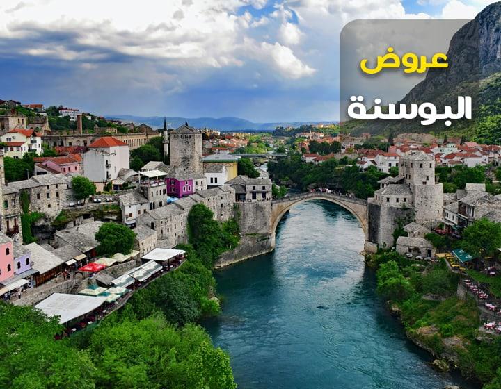 عروض البوسنة و الهرسك