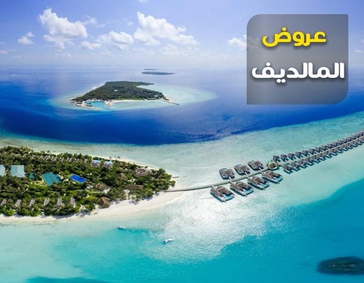 عروض جزر المالديف