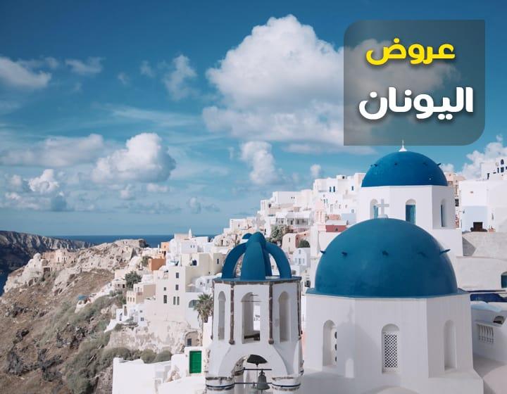 عروض اليونان