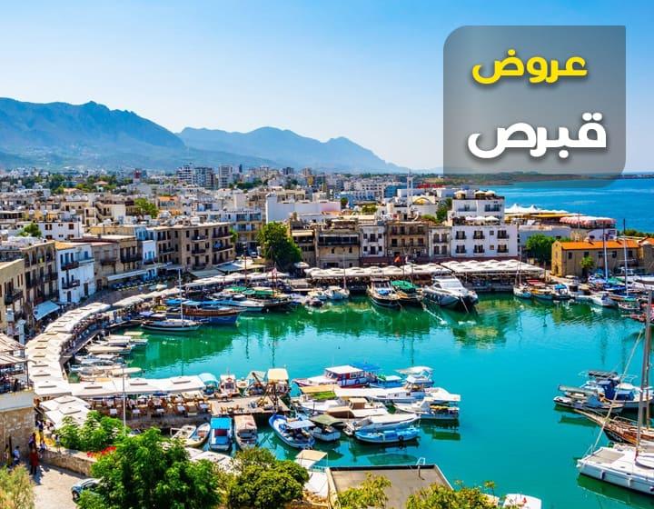 عروض قبرص