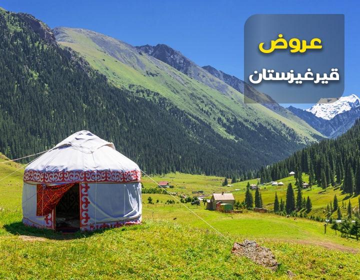 عروض قيرغيزستان
