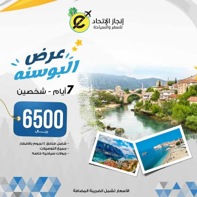 عروض برامج سياحية 2021